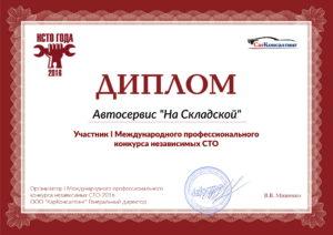 Участник 1 Международного профессионального конкурса независимых СТО
